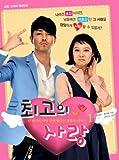 韓国ドラマ [最高の愛] 映像マンガ 1巻(韓国語)
