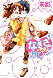 なぎさちゃんのカレシ 1 (ジェッツコミックス)