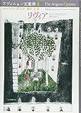 アヴィニョン五重奏II リヴィア (アヴィニョン五重奏【全5巻】)
