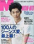 MEN'S NON・NO (メンズ ノンノ) 2009年 08月号 [雑誌]