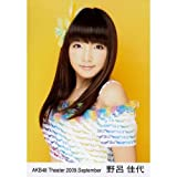 AKB48公式生写真 Theater 2009.September【野呂佳代】