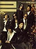 月刊 EXILE (エグザイル) 2009年 01月号 [雑誌]の画像