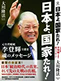 日本よ、国家たれ! 元台湾総統 李登輝守護霊 魂のメッセージ (OR books)