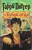 Garri Potter i Kubok ognia (Harry Potter and the Goblet of Fire) (Russian Edition) [Hardcover]
