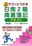 サクッとうかる日商2級商業簿記テキスト 第3版