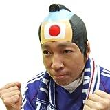 【サッカー日本代表応援グッズ!!】がんばれ日本侍 かつら