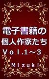 電子書籍の個人作家たち Vol1~3