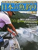 週刊 日本の魚釣り 2013年 12/4号 [分冊百科]