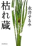 枯れ蔵 (創元推理文庫)