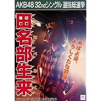AKB48 公式生写真 32ndシングル 選抜総選挙 さよならクロール 劇場盤 【田名部生来】