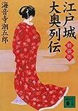 江戸城大奥列伝 (講談社文庫)