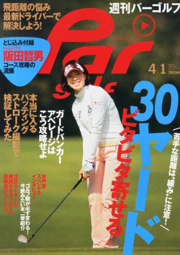 週刊 パーゴルフ 2014年 4/1号 [雑誌]