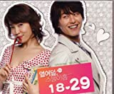 18 29 韓国ドラマOST(台湾盤)