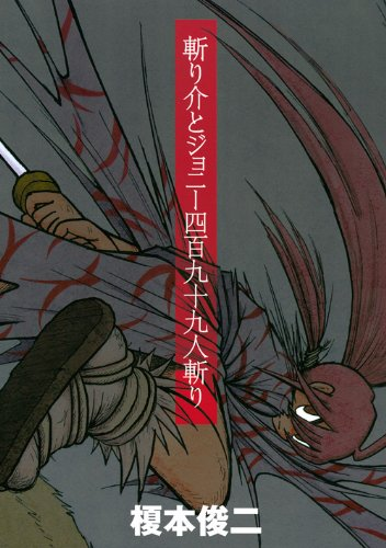 斬り介とジョニー四百九十九人斬り (KCデラックス アフタヌーン)