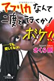 アフリカなんて二度と行くか!ボケ!!—…でも、愛してる(涙)。 (幻冬舎文庫)