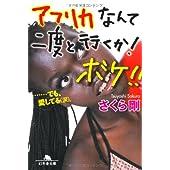 アフリカなんて二度と行くか!ボケ!!―…でも、愛してる(涙)。 (幻冬舎文庫)