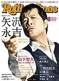 Rolling Stone (ローリング・ストーン) 日本版 2012年 08月号 [雑誌]