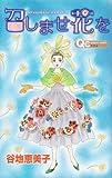 召しませ花を / 谷地 恵美子 のシリーズ情報を見る