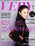 VERY (ヴェリィ) 2008年 10月号 [雑誌]