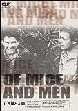 廿日鼠と人間 [DVD]