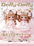 Dolly*Dolly Vol.30 (お人形BOOK)