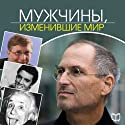 Men Who Changed the World [Russian Edition] Audiobook by Kaylie Arnold Narrated by Gennady Zaitsev