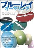 ブルーレイ オーサリング (玄光社MOOK)