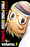 PING PONG RUSH(1) (少年サンデーコミックス)