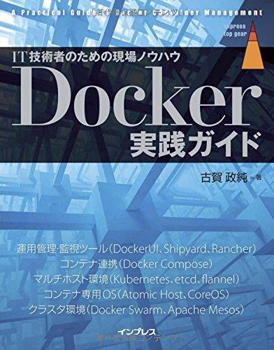 Docker 実践ガイド (impress top gear)