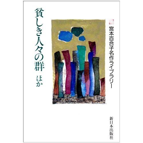 貧しき人々の群ほか (宮本百合子名作ライブラリー)