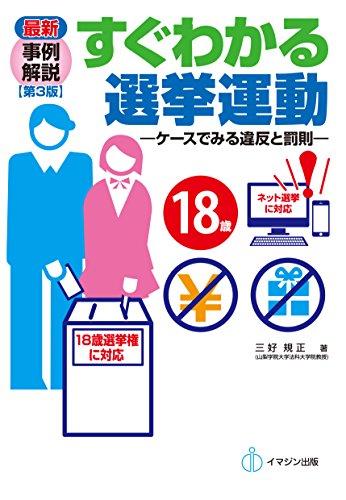 最新事例解説 すぐわかる選挙運動[第3版] —ケースでみる違反と罰則—18歳以上選挙権・インターネット選挙対応