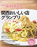 Hanako SPECIAL 関西おいしい店グランプリ2017 (マガジンハウスムック Hanako Special)