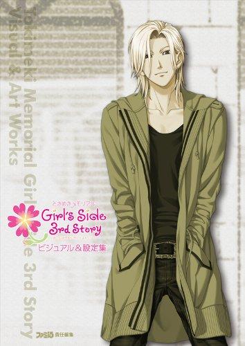 ときめきメモリアルGirl's Side 3rd Storyビジュアル&設定集