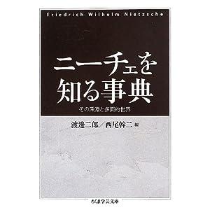 ニーチェを知る事典 (ちくま学芸文庫)