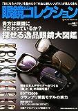 眼鏡コレクション vol.1 (NEKO MOOK 1236)