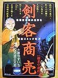 剣客商売 御老中毒殺 (SPコミックス SPポケットワイド)