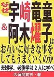 なぜ宇崎竜童&阿木燿子はお互いに好きな事をしてもうまくいくのか―夫婦学、老後学は2人に学べの画像