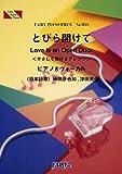 ピアノピース1078 とびら開けて<やさしく弾けるアレンジ> by 神田沙也加、津田英佑 (ピアノ&ヴォーカル)~ディズニー映画「アナと雪の女王」劇中歌