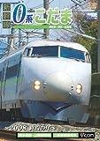 新幹線 0系こだま 博多南~博多~広島間 ~2008 終焉の年~ [DVD]