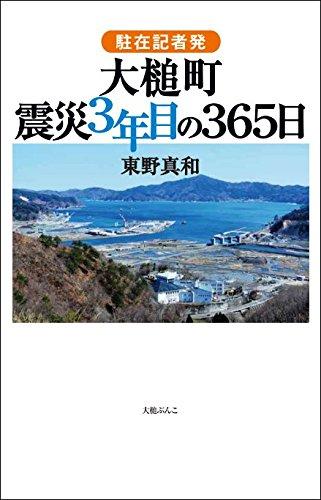 駐在記者発 大槌町 震災3年目の365日 (大槌ぶんこ)
