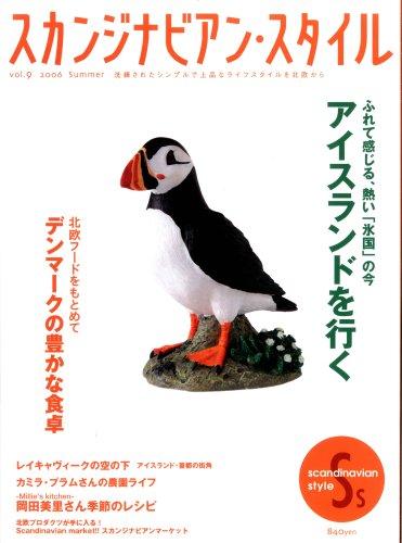 スカンジナビアン・スタイル vol.9