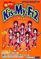 俺たち!Kis‐My‐Ft2