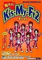 俺たち!Kis‐My‐Ft2