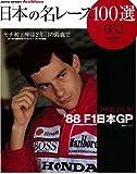 日本の名レース100選 Vol.52