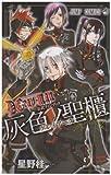 D.Grayーman公式ファンブック灰色ノ聖櫃 (ジャンプコミックス)