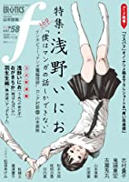 マンガ・エロティクス・エフ vol.58