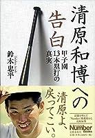 清原和博への告白 甲子園13本塁打の真実