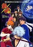 銀魂 ジャンプフェスタ・アニメツアー'05&ジャンプフェスタ2006 オリジナルアニメ・スーパーDVD 銀魂 -何事も最初が肝心なので多少背伸びをするくらいが丁度良い-