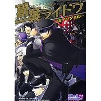 デビルサマナー十四代目葛葉ライドウコミックアンソロジー (火の玉ゲームコミックシリーズ)
