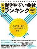 就活版 働きやすい会社ランキング2014年度版
